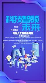 唯美蓝色技科技智领未来海报