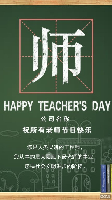 教师节海报、高端大气教师节海报、教师节促销海报、感恩教师节
