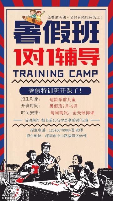 暑假班 辅导班培训机构托管班 教育学校招生培训