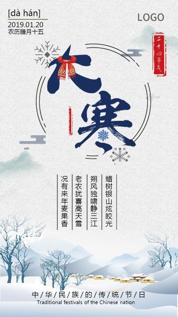 大寒海报大寒贺卡日历农历日签二十四节气风俗习俗节气冬天冬季节日中国传统节日