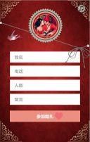 中式典雅婚礼邀请函