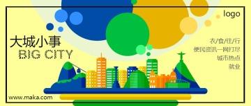 简约扁平风格城市资讯服务行业宣传公众号封面大图