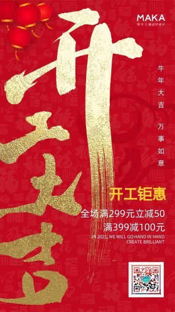 红色喜庆风格企业开工大吉促销活动海报