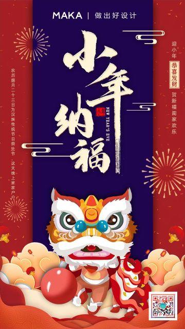 红色喜庆风格小年纳福节日祝福宣传手机海报