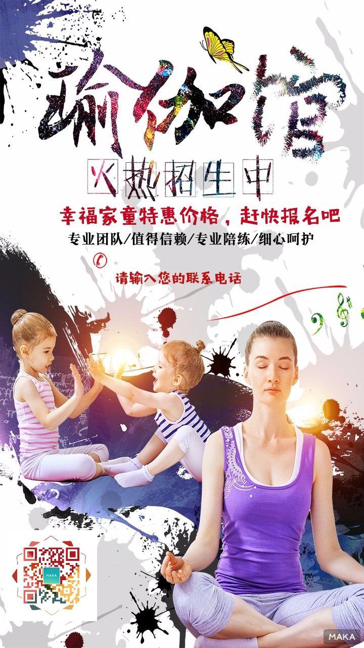 瑜伽宣传招生海报绚丽