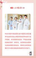 粉色时尚大气整形美容中心开业优惠促销宣传h5