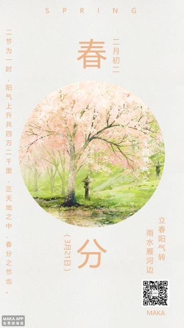 春分季节海报蓝粉色水彩节气