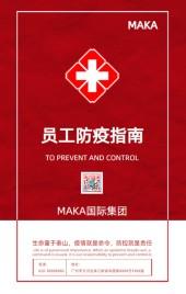 简约设计    防范疫情 防范新冠病毒 企业/社区防疫知识宣传H5模板