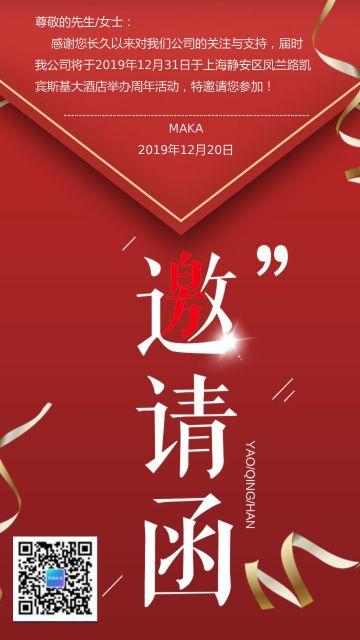 红色大气年会会议企业活动邀请函手机版海报