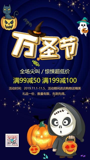 蓝色卡通手绘店铺万圣节节日促销活动宣传海报