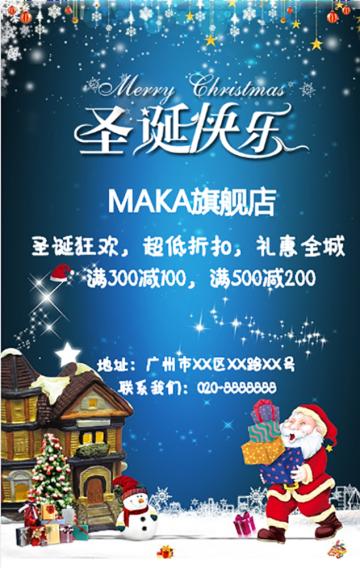圣诞快乐圣诞节商家促销活动宣传