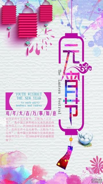 元宵节节日宣传活动唯美大气