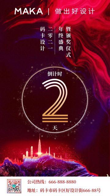 红色2021炫酷年会倒计时系列宣传海报