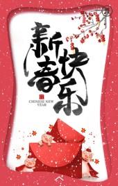 红色剪纸风可爱卡通新年祝福H5模板