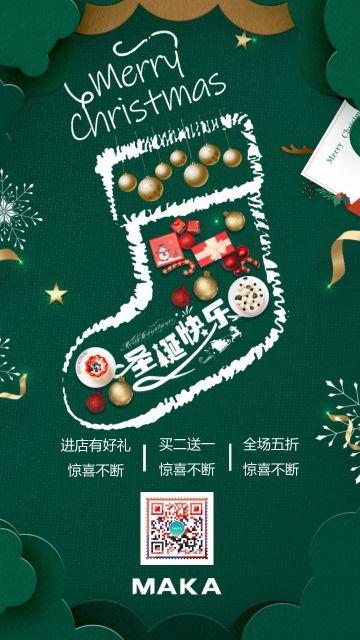 绿色圣诞节快乐节日海报