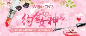 简约浪漫粉色庆祝三八妇女节商品促销主题活动公众号通用封面大图