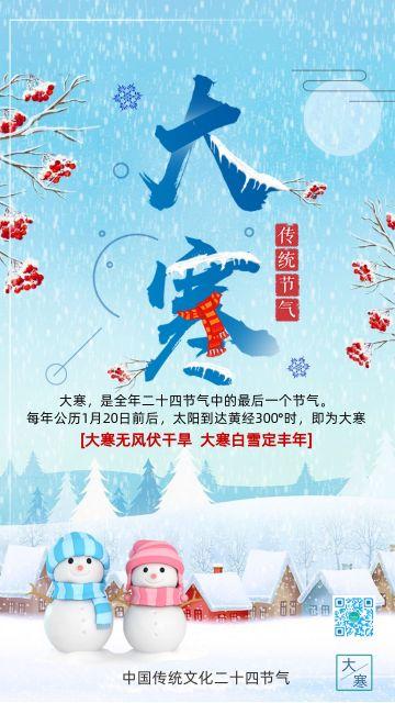 小清新二十四节气大寒小寒冬季节日创意海报