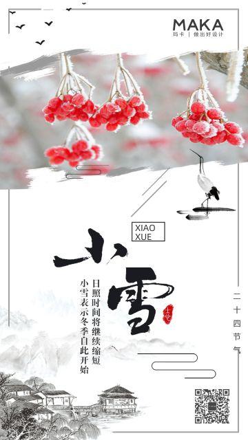 创意中国风水墨仙鹤小雪节节气日签心情语录早安二十四节气宣传海报