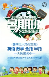 暑期班招生、暑期培训、假期补课、英语、数学、奥数培训班、幼儿园、暑期培训班、辅导班等招生招生