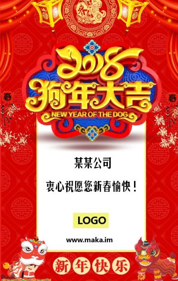 新年春节贺卡通用模板