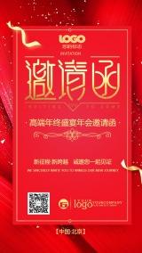 红色时尚邀请函会议展会企业通用活动邀请函海报手机版