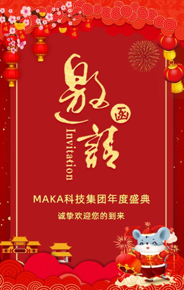 2020鼠年中国风红色喜庆企业年会邀请函H5