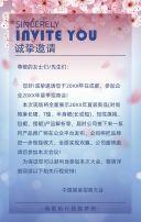 蓝色清新文艺新品发布会议会展邀请函