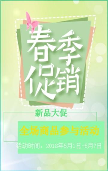 春季新品发布会邀请函 春季新品发布会 春季上新 春夏新品产品宣传