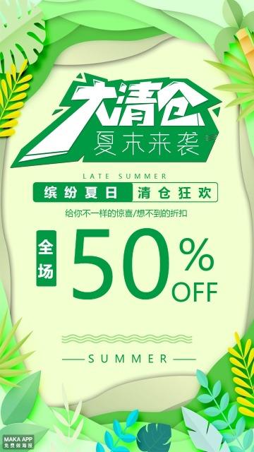 夏末大清仓换季大减价优惠促销绿色扁平风海报