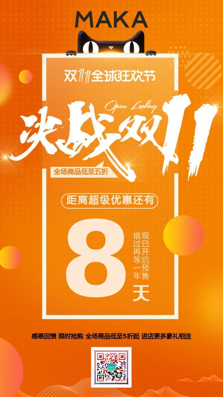 黄色炫酷决战双十一狂欢海报