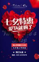 七夕情人节520鲜花促销