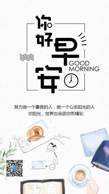 简约文艺早安朋友圈日签祝福问候海报