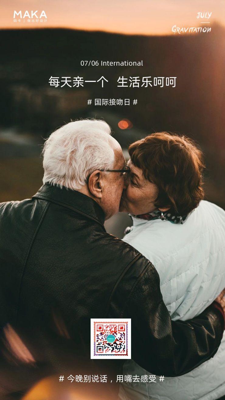 实景浪漫温馨风个人行业国际接吻节宣传推广海报