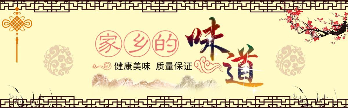 年货节黄色怀旧复古简洁大方通用电商banner