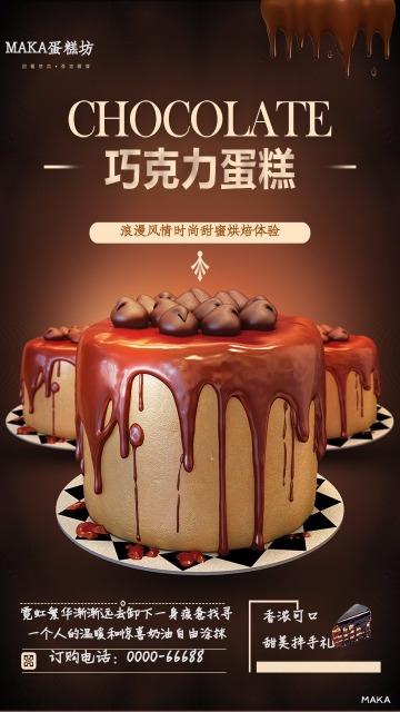 巧克力蛋糕邀请函