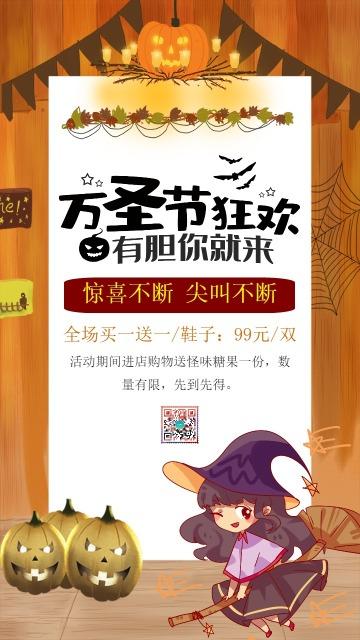 棕色卡通手绘店铺万圣节节日促销活动宣传海报