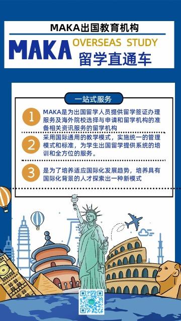 出国教育留学咨询宣传海报