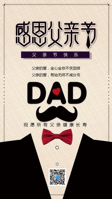 创意简约父亲节祝福贺卡手机海报
