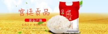 简约扁平粮油电商产品宣传banner