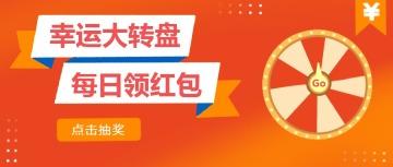 红色扁平简约转盘抽奖活动推广微信公众号封面