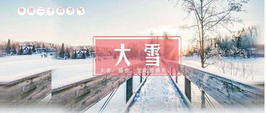 简约风格二十四节气大雪通用公众号头条图