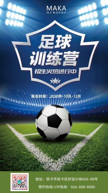 蓝色简约扁平足球训练招生宣传海报