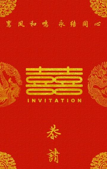 中国风婚礼邀请函请柬/中式婚礼/婚庆/喜事/婚嫁高质量模版-谬斯创想设计工作室