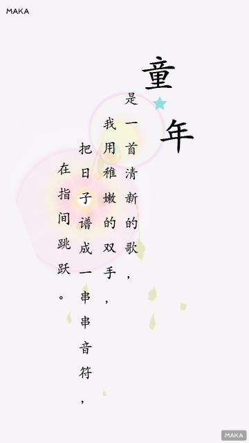 童年明信片心情海报日系清新极简