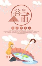 粉色卡通手绘谷雨节气行业通用宣传H5
