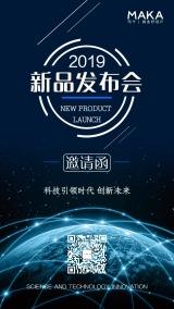 炫彩星球蓝色科技线条互联网商务会议新品发布会产品发布会招商邀请函宣传海报