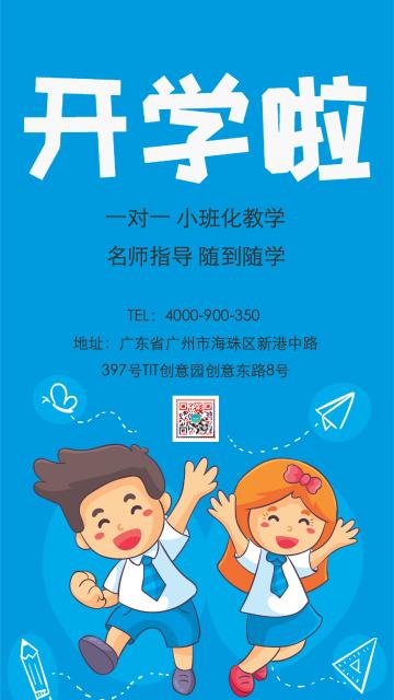 蓝色卡通开学季招生宣传手机海报