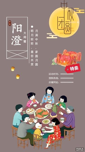 中秋阳澄湖大闸蟹钜惠海报