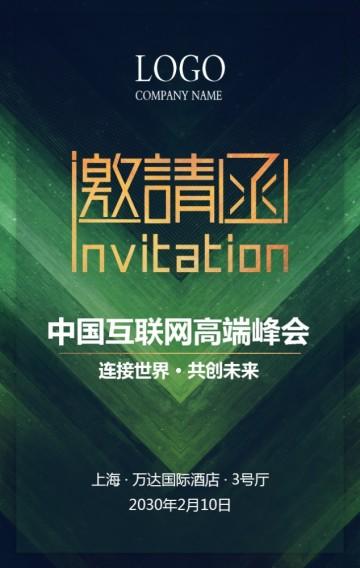 酷炫绿色商务风格互联网峰会邀请函