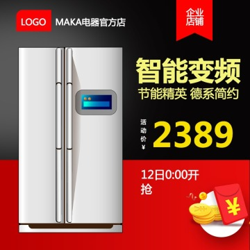 红黑简约促销冰箱电器淘宝主图